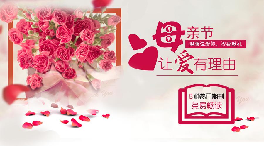 母亲节首页banner.jpg
