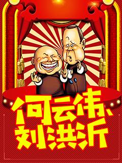 何云伟、刘洪沂相声选集