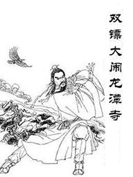 双镖大闹龙潭寺