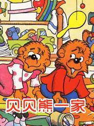贝贝熊一家