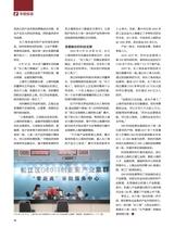 瞭望东方周刊2019年5月第11期