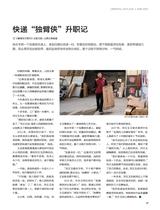 瞭望东方周刊2019年3月第6期