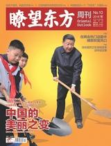 瞭望东方周刊