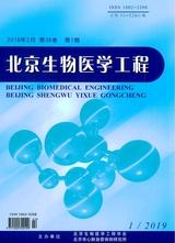 北京生物医学工程2019年2月第1期