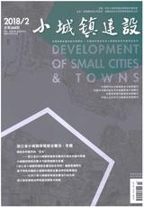 小城镇建设