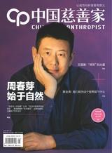 中国慈善家 2019年5月第5期