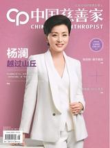 中国慈善家
