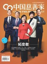 中国慈善家 2018年12月第12期