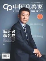 中国慈善家 2018年11月第11期