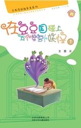 卡布奇诺趣多多系列:在豆豆国碰上五个紫萝卜妖怪12018年1月第1期