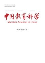 中国教育科学(中英文版)2019年2月第1期