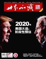 世界知识2020年7月第14期