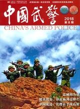 中国武警2018年8月第8期