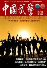 中国武警2018年5月第5期