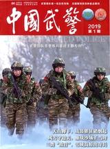 中国武警2019年1月第1期