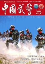 中国武警2019年3月第3期