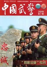 中国武警2019年7月第7期