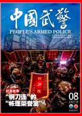 中国武警2020年8月第8期