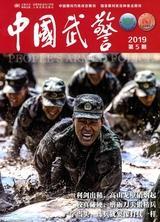 中国武警2019年5月第5期