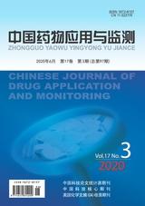 中国药物应用与监测2020年6月第3期