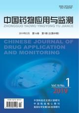 中国药物应用与监测2019年2月第1期