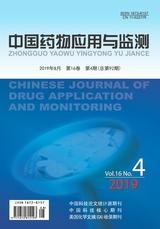 中国药物应用与监测2019年8月第4期