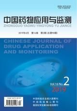 中国药物应用与监测2019年4月第2期