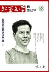 北京文学2019年8月第8期
