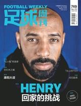 足球周刊2018年11月第23期