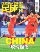足球周刊2019年6月第13期