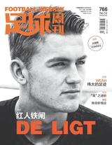 足球周刊2019年7月第14期