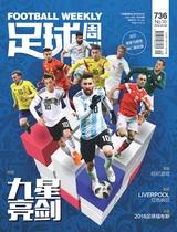 足球周刊2018年5月第10期