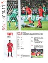 足球周刊2019年8月第17期