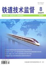 铁道技术监督2020年8月第8期