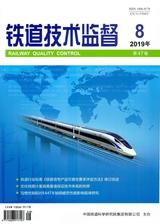 铁道技术监督2019年8月第8期