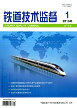 铁道技术监督2019年1月第1期