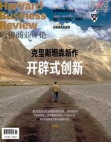 财经·哈佛商业评论(中文版)
