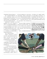 财经·哈佛商业评论(中文版)2019年6月第6期