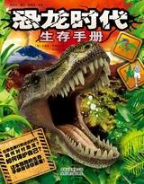 恐龙时代生存手册2018年1月第1期
