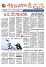 中国移民管理报