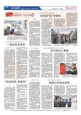 中国移民管理报2020年2月第115期