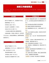 北京观察2019年3月第3期