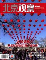 北京观察2018年1月第1期