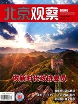 北京观察2018年5月第5期