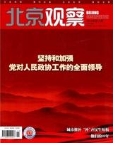 北京观察2018年11月第11期