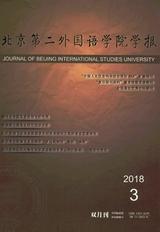 北京第二外国语学院学报2018年6月第3期
