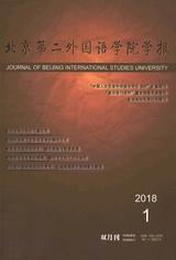 北京第二外国语学院学报2018年2月第1期