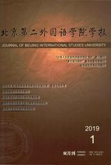 北京第二外国语学院学报2019年2月第1期