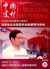 中国建材2020年8月第8期