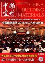 中国建材2018年2月第2期